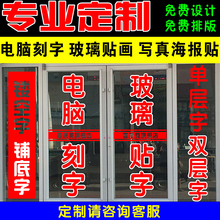 广告制xn定制镂空贴yf胶腰线玻璃门广告字反光膜刻字刻字订做