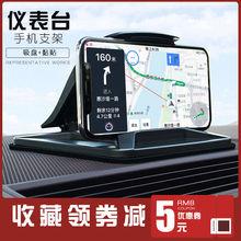 车载手xn大屏支架吸rc车内用导航多功能轿车上行车记录仪表台