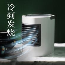 迷你冷xn机USB(小)uk用制冷(小)型便携式冷风扇微型水冷