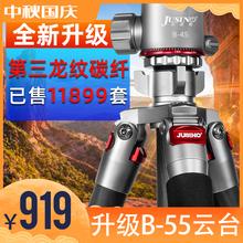 佳鑫悦xn纤三脚架单uk三角架摄影摄像稳定专业大炮支架