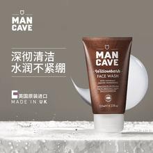 manxnave曼凯zg皮洗面奶125ml男士非皂基洗面奶 控油补水洁面