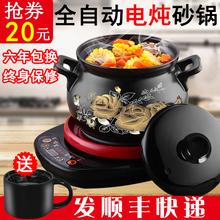 全自动xo炖炖锅家用o0煮粥神器电砂锅陶瓷炖汤锅(小)炖锅