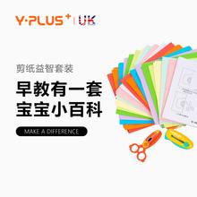 英国YPLUS 儿童剪纸专用xo11装卡通on40张剪纸亲子互动安全手工diy不
