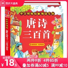 唐诗三xo首 正款全at0有声播放注音款彩图大字故事幼儿早教书籍0-3-6岁宝宝