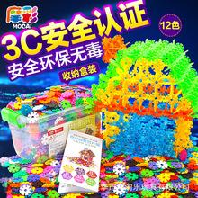 [xonikkikat]雪花片 塑料积木拼插拼装宝宝儿童