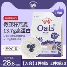 红色拖xo机进口奇亚nn即食早餐无蔗糖膳食纤维健身代餐