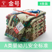 4条金xo宝宝毛巾纯on宝宝长方形可爱柔软吸水婴幼儿园