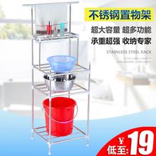 多层脸xo架子不锈钢on落地洗脸盆架厨房卫生间置物浴室收纳架