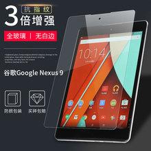 谷歌Google Nexusxo119平板on8.9寸高清防爆膜Nexus 7