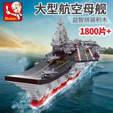 快乐(小)xp班积木�犯�cw孩益智大型拼装辽宁号航空母舰航母模型