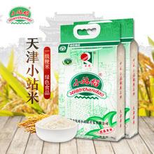 天津(小)xp米正宗20qq新米一级粳米绿色食品真空包装20斤