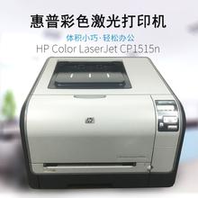 惠普Hxp1515Nqq激光打印机 A4 HP1518 打印机网络