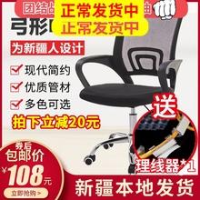 新疆包xq百货哥办公cn椅学生宿舍弓形网麻将电脑椅家用靠背椅