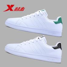 特步板鞋男xr2鞋202sq侣鞋潮流女鞋男士运动鞋(小)白鞋女