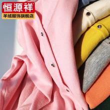 恒源祥xs羊毛开衫女rn搭毛衣羊毛衫春秋粉红色百搭针织衫外套
