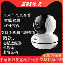 雄迈无xs摄像头wiys络高清家用360度全景监控器夜视手机远程