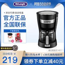 德龙Dxslonghys家用(小)型滴滤式滴漏式煮咖啡壶14011