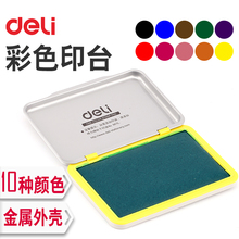 彩色印xs手帐印泥可gw空白红蓝黑紫绿咖啡玫红粉橙黄得力9894