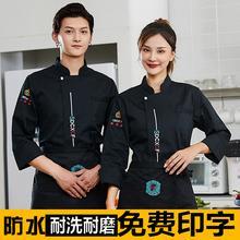 酒店厨xt服长袖秋冬em厅厨房后厨饭店餐饮厨师工作服防水透气