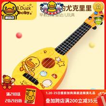 B.Dxtck(小)黄鸭wh里初学者宝宝(小)吉他玩具可弹奏男女孩仿真乐器