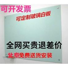 磁性钢xu玻璃白板办ba挂式写字会议培训大(小)黑板北京包安装