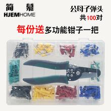 五色公xu对插子弹头ba压快速接线端子可插拔连接器