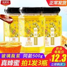 【拍下xu3瓶】蜂蜜ba然农家自产土取百花蜜野生蜜源0添加500g