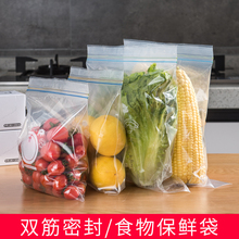 冰箱塑xu自封保鲜袋ba果蔬菜食品密封包装收纳冷冻专用