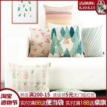 (小)清新xu彩文艺棉麻ba枕套简约沙发植物腰枕靠垫靠枕床头靠