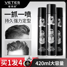 发胶干xu定型喷雾男ba发泥无味发蜡保湿�ㄠ�水膏头发摩丝持久