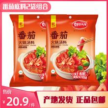 包邮草xu红太阳番茄ba特色美味汤料番茄米线220g*2袋