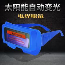 太阳能xu辐射轻便头ao弧焊镜防护眼镜