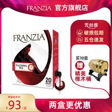 fraxuzia芳丝ao进口3L袋装加州红干红葡萄酒进口单杯盒装红酒