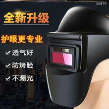 品美轻xu头戴式电焊ao动变光电焊工防护面罩氩弧焊烧眼镜2