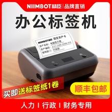 精臣BxuS标签打印ji蓝牙不干胶贴纸条码二维码办公手持(小)型便携式可连手机食品物