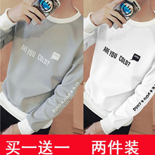 两件装xu季男士长袖ji年韩款卫衣修身学生T恤男冬季上衣打底衫