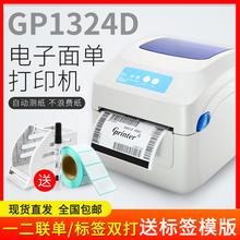 佳博Gxu1324Dui电子面单打印机E邮宝淘宝菜鸟蓝牙不干胶标签机