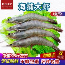 大虾鲜xu速冻白虾新ai包邮青岛海鲜冷冻水产鲜虾海捕虾