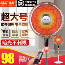 先科电xu风扇(小)太阳uo家用大号节能省电暖器立式落地式