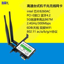 浩霖DxuY Integ英特尔8260AC 台式机无线蓝牙千兆网卡 8260ac