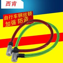 十字钥xu单车自行车an便捷钢丝锁山地车摩托车电动车防盗锁