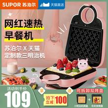 苏泊尔xu明治早餐机an机多功能早餐机家用(小)型华夫饼机