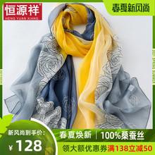 恒源祥xu00%真丝ai春外搭桑蚕丝长式披肩防晒纱巾百搭薄式围巾