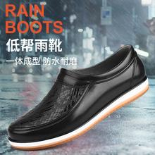 厨房水xu男夏季低帮he筒雨鞋休闲防滑工作雨靴男洗车防水胶鞋