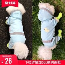 狗狗雨xu泰迪比熊柯qu犬四脚防水全包雨披宠物(小)狗狗雨天衣服