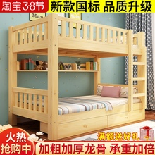 全实木xu低床宝宝上si层床成年大的学生宿舍上下铺木床