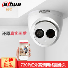 大华摄xu机 720si高清网络摄像头 高清100W半球 大华1025C家庭