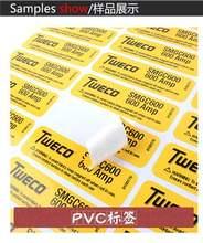 防伪牛xu纸设计撕毁ao碎贴定做透明不干胶印刷防水标签二维码
