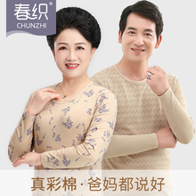中老年xu彩棉秋衣秋fm女妈妈薄式纯棉大码爸爸老的保暖内衣男
