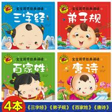 大图大xu全套4册弟fm家姓唐诗三百首正款少儿书早教注音彩图款0-2-3-4-5